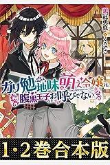 【合本版1-2巻】『ガリ勉地味萌え令嬢』シリーズ Kindle版
