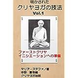 明かされたクリヤヨガの技法Vol.1: ファースト・クリヤへの準備 ヒマラヤの大師の系譜による真実 (クリヤヨガ出版)