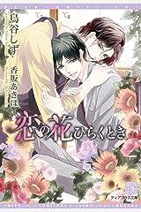 恋の花ひらくとき (ディアプラス文庫) Kindle版