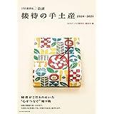 「こちら秘書室」公認 接待の手土産 2020-2021 (日本経済新聞出版)