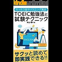たった3回でリスニング満点 TOEIC勉強法と試験テクニック