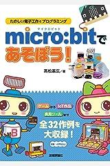 micro:bitであそぼう! たのしい電子工作&プログラミング Kindle版