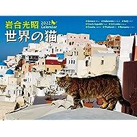 2022岩合光昭 世界の猫 ([カレンダー])
