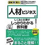 図解即戦力 人材ビジネスのしくみと仕事がこれ1冊でしっかりわかる教科書