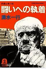 闘いへの執着 (光文社文庫) Kindle版