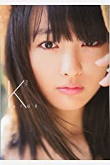 大友花恋2nd写真集「Karen2」数量限定版 (TOKYO NEWS MOOK) ムック