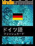 ドイツ語フラッシュカード: 重要単語800語フラッシュカード
