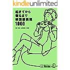 [音声DL付]起きてから寝るまで韓国語表現1000 起きてから寝るまでシリーズ