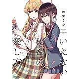 いえない秘密の愛し方 (1)【特典ペーパー付き】 (バンブーコミックス)