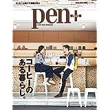 Pen+(ペン・プラス) コーヒーのある暮らし。 (メディアハウスムック) ペンプラス
