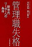管理職失格 新世代リーダーへの条件 (日本経済新聞出版)