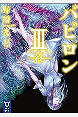 バビロン3 ―終― (講談社タイガ) Kindle版