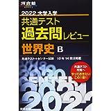 2022共通テスト過去問レビュー 世界史B (河合塾シリーズ)