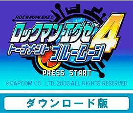 ロックマン エグゼ 4 トーナメント ブルームーン [WiiUで遊べるゲームボーイアドバンスソフト][オンラインコード]