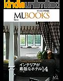 【ML BOOKSシリーズ】インテリアの素敵なホテル14 イギリス編 Vol.6 (2013-05-30) [雑誌]