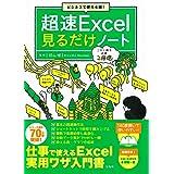 ビジネスで使える順! 超速Excel見るだけノート【100万部突破! 「見るだけノート」シリーズ】 (見るだけノートシリーズ)