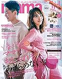 mamagirl(ママガール) 2020年春号 [雑誌]
