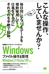 Windowsファイル操作&管理  ビジテク Windows 7/Vista/XP対応 Kindle版