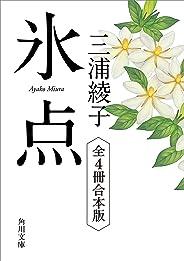 氷点シリーズ 全4冊合本版 (角川文庫)