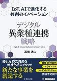 デジタル異業種連携戦略