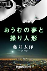 おうむの夢と繰り人形 (Kindle Single)