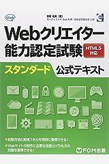 Webクリエイター能力認定試験HTML5対応スタンダード公式テキスト―サーティファイWeb利用・技術認定委員会公認 単行本