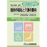 国民の福祉と介護の動向 2020/2021