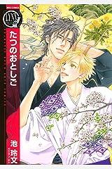 たつのおとしご (バーズコミックス リンクスコレクション) Kindle版