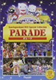サンリオピューロランドスペシャルコレクション パレード [DVD]