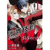 歌舞伎町ダブルオー SとSのバディ 分冊版(2) (パルシィコミックス)