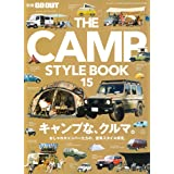THE CAMP STYLE BOOK Vol.15 (別冊GO OUT)