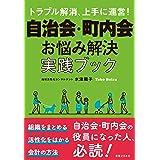 自治会・町内会 お悩み解決実践ブック