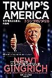 トランプのアメリカ その「偉大なる復活」の真相