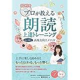 CD付き プロが教える 朗読 上達トレーニング 心に届く表現力向上メソッド (コツがわかる本!)