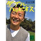 ダブルハッピネス (講談社文庫)
