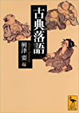 古典落語 (講談社学術文庫)