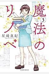 魔法のリノベ : 3 (ジュールコミックス) Kindle版