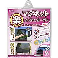 セイワ(SEIWA) 車用 カーテン 楽らくマグネットカーテン メッシュタイプ Mサイズ Z101 磁石貼付 日よけ 直…