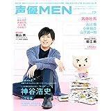声優MEN(17) (双葉社スーパームック)