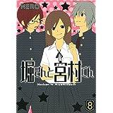 堀さんと宮村くん(8) (ガンガンコミックスONLINE)