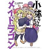 小林さんちのメイドラゴン(9) (アクションコミックス)