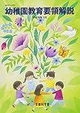 幼稚園教育要領解説〈平成30年3月〉