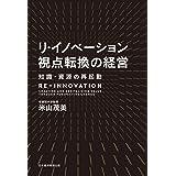 リ・イノベーション 視点転換の経営 知識・資源の再起動 (日本経済新聞出版)