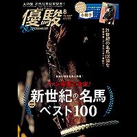 月刊『優駿』 2021年 08月号 [雑誌]