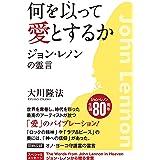 何を以って愛とするか ―ジョン・レノンの霊言― (OR BOOKS)