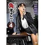 こっそり角オナニー4 アロマ企画 [DVD]