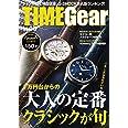 TIME GEAR(タイムギア) vol.30 (CARTOPMOOK)