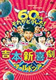 吉本新喜劇ワールドツアー ~60周年 それがどうした! ~ DVD-BOX