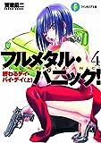 フルメタル・パニック! 4 終わるデイ・バイ・デイ(上) フルメタル・パニック! (ファンタジア文庫)