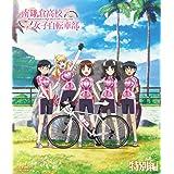 南鎌倉高校女子自転車部 特別編 [Blu-ray]